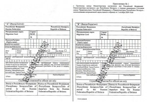 Imigracni formular